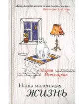 Картинка к книге Мария Метлицкая - Наша маленькая жизнь
