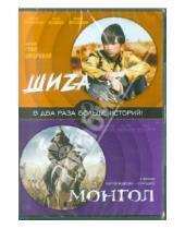 Картинка к книге Гука Омарова Владимирович, Сергей Бодров - Шиза. Монгол (DVD)
