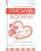 Картинка к книге Лилия Дмитриевская - Письма богини. Роман-тренинг возвращения женственности
