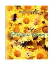 Картинка к книге Надежда Огненко - Женщина-цветок