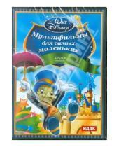 Картинка к книге Уилфред Джексон - Мультфильмы для самых маленьких (DVD)