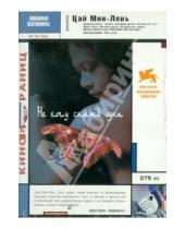 Картинка к книге Цай Мин-Лянь - Не хочу спать одна (DVD)