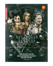 Картинка к книге ла де Алекс Иглесиа - Печальная баллада для трубы (DVD)