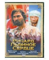 Картинка к книге Евгений Герасимов - Ричард Львиное Сердце (DVD)