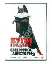 Картинка к книге Билл Дьюк - Сестричка, действуй 2 (DVD)