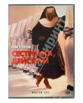 Картинка к книге Эмиль Ардолино - Сестричка, действуй (DVD)