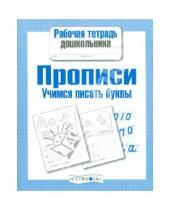 Картинка к книге И. Попова - Рабочая тетрадь дошкольника. Прописи. Учимся писать буквы.