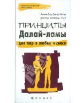 Картинка к книге Штефан Рис Анне-Бэрбель, Келе - Принципы Далай-ламы для пар в любви и сексе