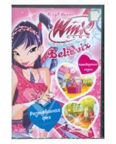 Картинка к книге Иджинио Страффи - WINX Club. Школа волшебниц. Выпуск 26 (DVD)