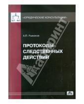 Картинка к книге Петрович Александр Рыжаков - Протоколы следственных действий. Понятие и требования к оформлению