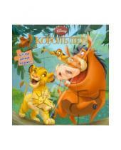 Картинка к книге Книжка-мозаика - Веселая книжка-мозаика: Король лев