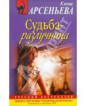 Картинка к книге Арсеньевна Елена Арсеньева - Судьба-разлучница