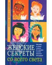 Картинка к книге Элиза Танака - Женские секреты со всего света