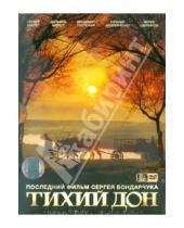 Картинка к книге Сергей Бондарчук - Тихий Дон (DVD)