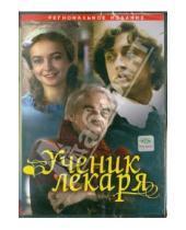 Картинка к книге Борис Рыцарев - Ученик лекаря (DVD)