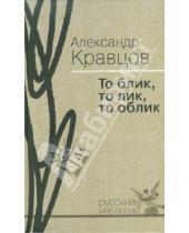 Картинка к книге Михайлович Александр Кравцов - То блик, то лик, то облик