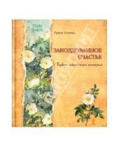 Картинка к книге Константиновна Ирина Семина - Заколдованное счастье. Букет цветочных историй