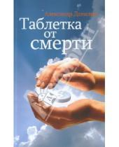 Картинка к книге Геннадьевич Александр Данилин - Таблетка от смерти (+CDmp3)