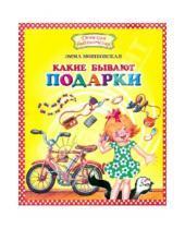 Картинка к книге Эфраимовна Эмма Мошковская - Какие бывают подарки
