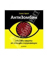 Картинка к книге Алекс Архат - АнтиЗомбин: система защиты от влияния окружающих