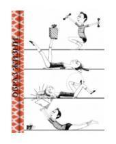 """Картинка к книге Блокноты - Блокнот для записей """"Образ жизни"""""""