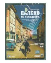 Картинка к книге Сэм Габарски - Далеко по соседству (DVD)