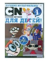 Картинка к книге Мультфильмы - Лучшие мультфильмы Cartoon Network для детей. Выпуск 1 (DVD)