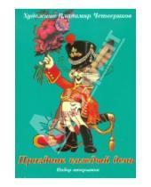 Картинка к книге Набор открыток - Праздник каждый день. Набор открыток