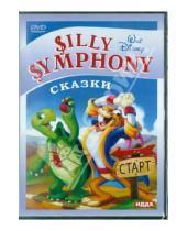 Картинка к книге Мультфильмы - Silly Symphony. Сказки (DVD)
