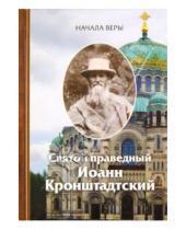 Картинка к книге Кронштадтский Иоанн праведный Святой - Начала веры. Святой праведный Иоанн Кронштадский