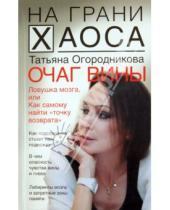 Картинка к книге Андреевна Татьяна Огородникова - Очаг вины