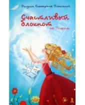 Картинка к книге Константиновна Ирина Семина - Счастливый блокнот, А5