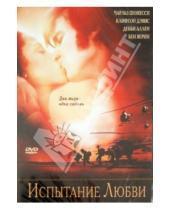 Картинка к книге Д. Джошуа Роуз Питер, Манугян - Испытание Любви (DVD)