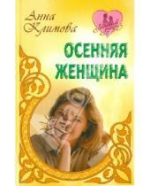 Картинка к книге Анна Климова - Осенняя женщина