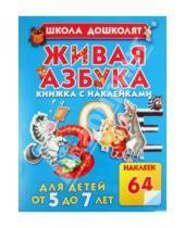 Картинка к книге Станиславовна Олеся Жукова - Живая азбука (с наклейками)