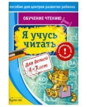 Картинка к книге Борисович Николай Бураков - Обучение чтению. Я учусь читать