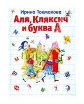 Картинка к книге Петровна Ирина Токмакова - Аля, Кляксич и буква А