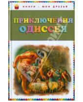 Картинка к книге Книги - мои друзья - Приключения Одиссея