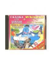 Картинка к книге Оливер Пойреттэ Э., Назаров Г., Бардин - Бременские музыканты. Летучий корабль (DVD+CD)