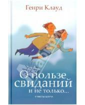 Картинка к книге Генри Клауд - О пользе свиданий и не только. Советы коуча