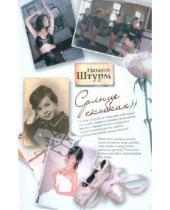 Картинка к книге Юрьевна Наталья Штурм - Солнце в скобках