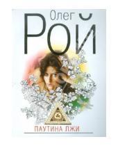 Картинка к книге Юрьевич Олег Рой - Паутина лжи