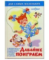 Картинка к книге Эфраимовна Эмма Мошковская - Давайте поиграем