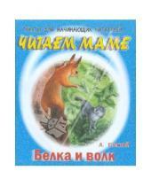 Картинка к книге Николаевич Лев Толстой - Белка и волк
