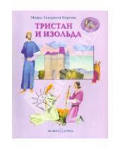 Картинка к книге Иванович Виктор Калашников - Тристан и Изольда. Мифы Западной Европы