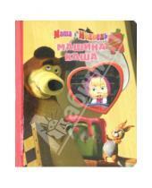 Картинка к книге Мозаика-малышка - Машина каша. Маша и Медведь. Мозаика-малышка