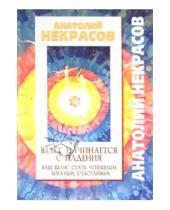 Картинка к книге Александрович Анатолий Некрасов - Взлет начинается с падения: Ваш шанс стать успешным, богатым, счастливым
