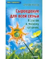 Картинка к книге Дмитрий Волков - Сыроедение для всей семьи. 8 шагов к живому питанию