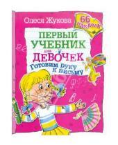 Картинка к книге Станиславовна Олеся Жукова - Готовим руку к письму. Первый учебник для девочек. 66 наклеек
