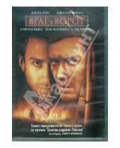 Картинка к книге Жан-Жак Анно - Враг у ворот (DVD)